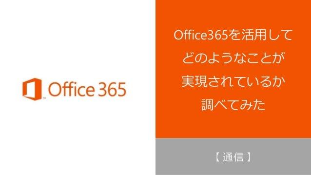 Office365を活用して どのようなことが 実現されているか 調べてみた 【 通信 】