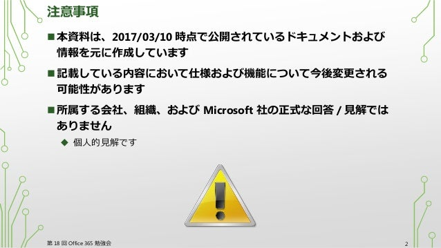 ExpressRoute for Office 365 の現状について Slide 2