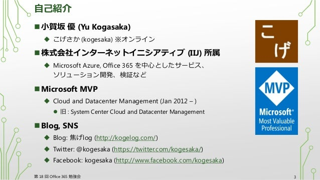ExpressRoute for Office 365 の現状について Slide 3