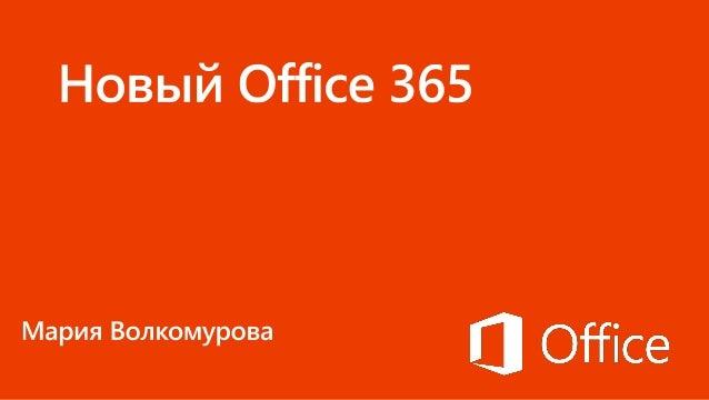 Новейшая версия Office по подписке Лицензирование по количеству пользователей для 5 ПК/Mac и 5 мобильных устройств Возможн...