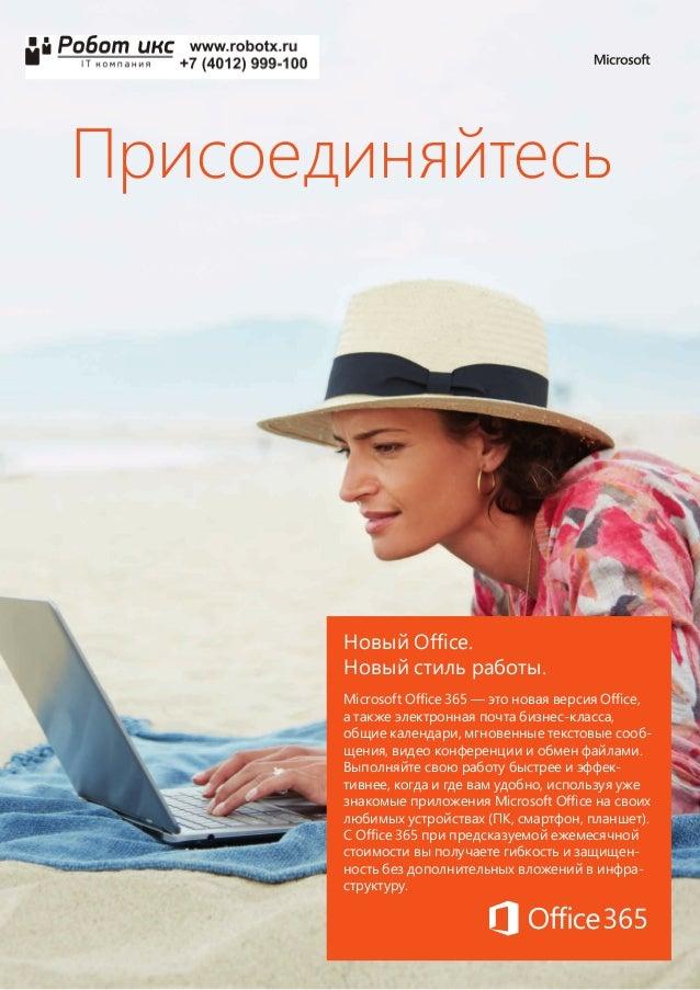 Новый Office.Новый стиль работы.Microsoft Office 365 — это новая версия Office,атакже электронная почта бизнес-класса,общ...