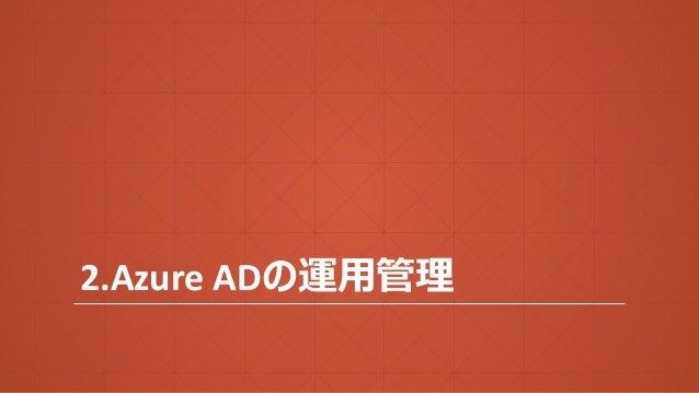 2.Azure ADの運用管理