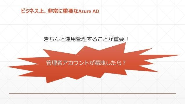 ビジネス上、非常に重要なAzure AD 管理者アカウントが漏洩したら? きちんと運用管理することが重要!
