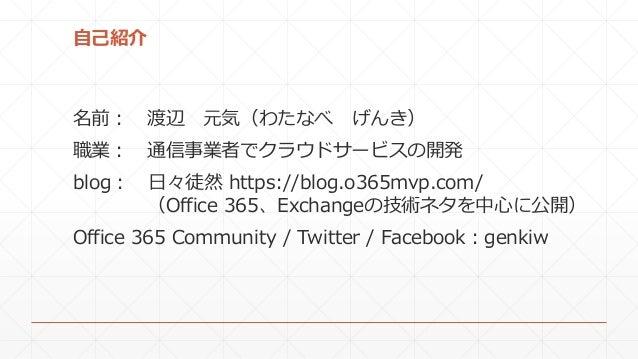Office365勉強会 #23 Azure AD のテナント設計(Office365管理者向け) Slide 2