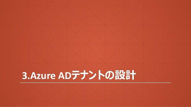 3.Azure ADテナントの設計