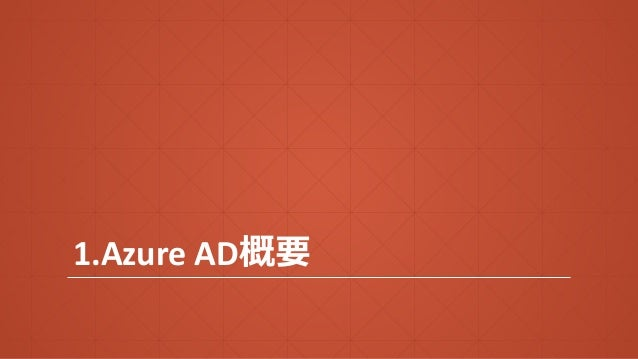 1.Azure AD概要