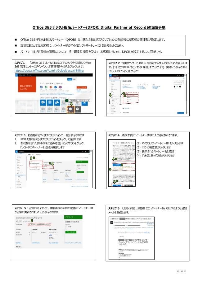 2015.9.18 Office 365 デジタル指名パートナー(DPOR: Digital Partner of Record)の設定手順 ステップ 4:画面右側に『パートナー情報の入力』が表示されます。 (1) マイクロソフトパートナーID...