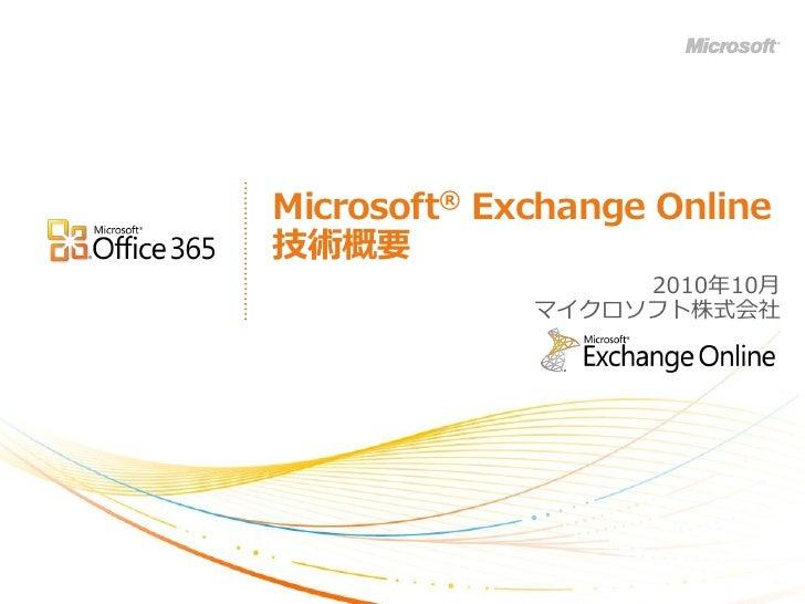 Microsoft® Exchange Online技術概要                  2010年10月             マクロソフト株式会社