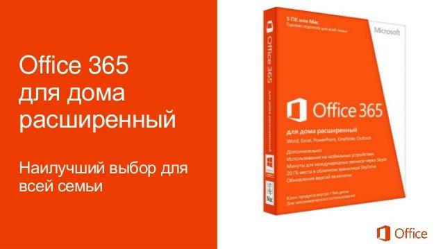 Office 365для домарасширенныйНаилучший выбор длявсей семьи