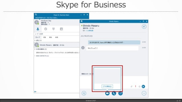 Skype for Business Interact 2017 p. 17