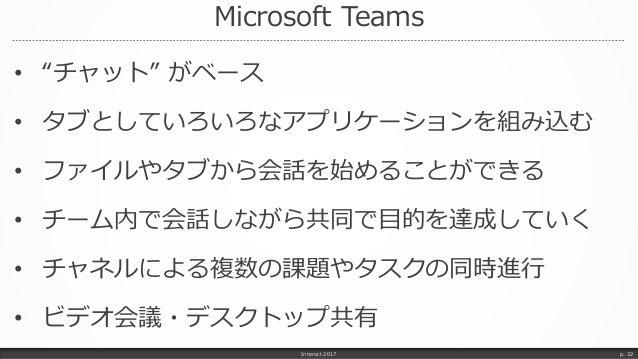 """Microsoft Teams • """"チャット"""" がベース • タブとしていろいろなアプリケーションを組み込む • ファイルやタブから会話を始めることができる • チーム内で会話しながら共同で目的を達成していく • チャネルによる複数の課題やタ..."""