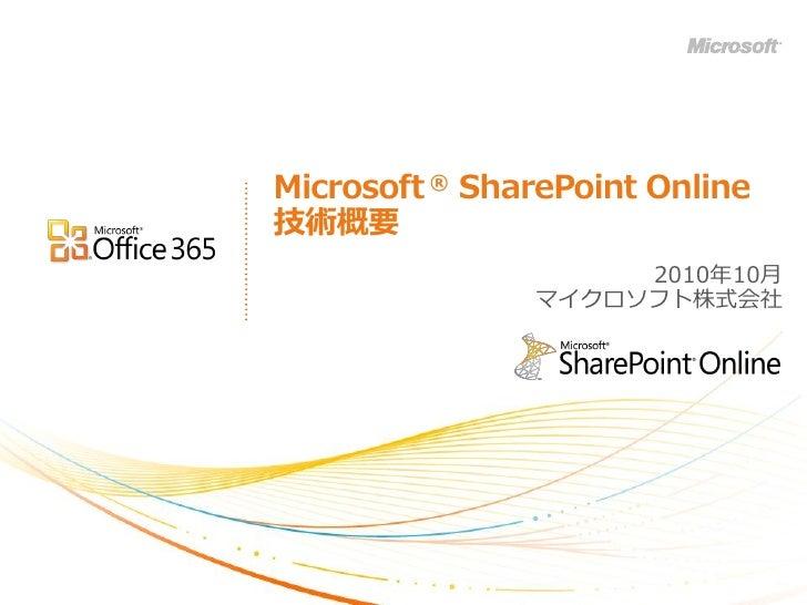 Microsoft ® SharePoint Online技術概要                    2010年10月               マクロソフト株式会社
