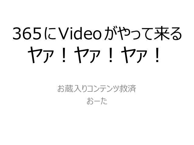 365にVideoがやって来る ヤァ!ヤァ!ヤァ! お蔵入りコンテンツ救済 おーた