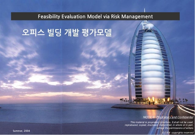 Feasibility Evaluation Model via Risk Management 오피스 빌딩 개발 평가모델 NOTICE: Proprietary and Confidential This material is prop...