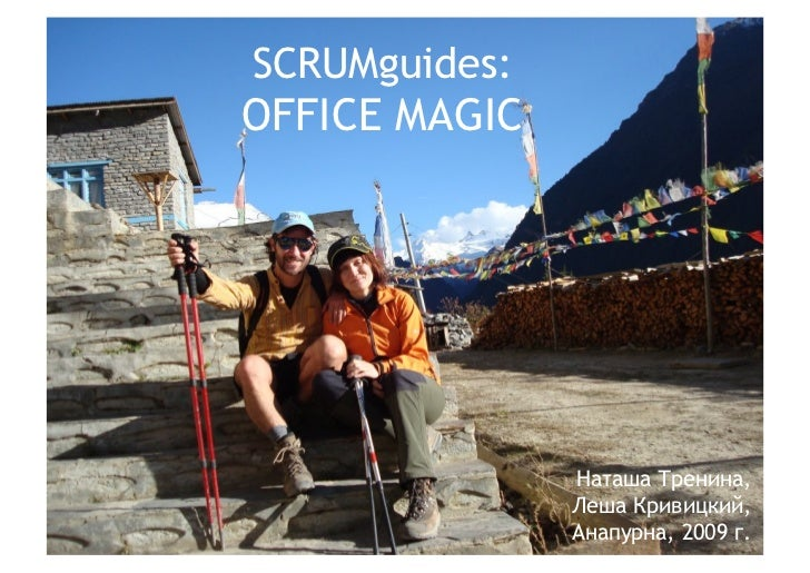 SCRUMguides:OFFICE MAGIC               Наташа Тренина,               Леша Кривицкий,               Анапурна, 2009 г.