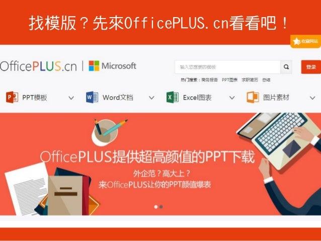 找模版?先來OfficePLUS.cn看看吧!