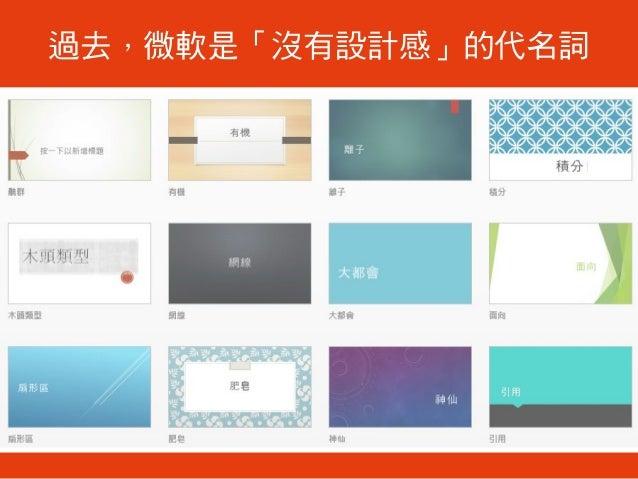 微軟的模版革命:OfficePLUS.cn Slide 2