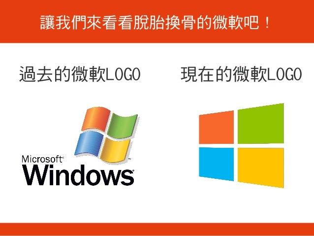 微軟的模版革命:OfficePLUS.cn Slide 3