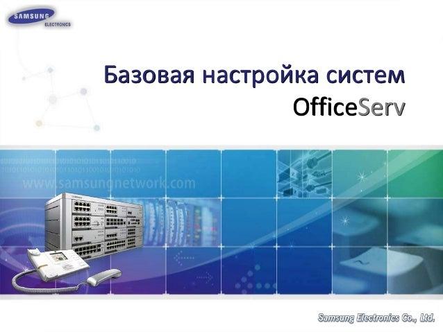 Базовая настройка систем OfficeServ