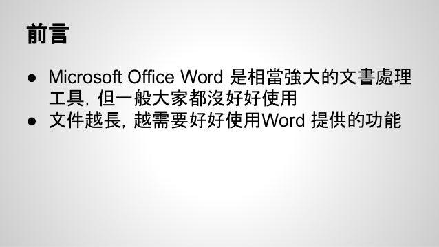 Office word skills Slide 2