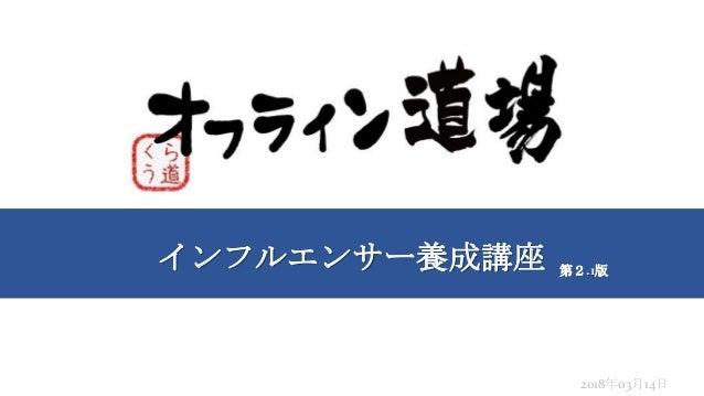 インフルエンサー養成講座 2018年03月14日 第2.1版