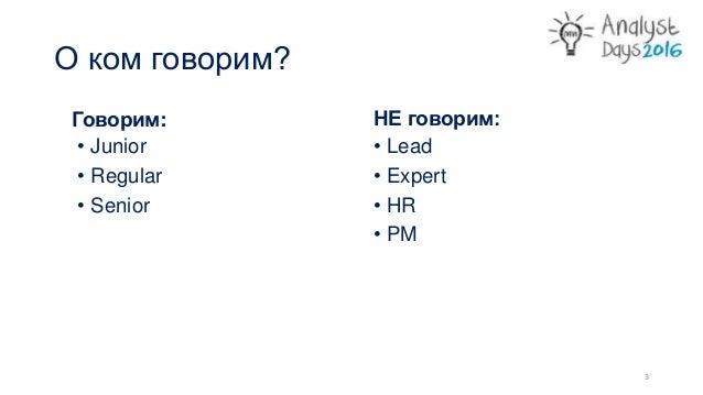 Откровенно об аналитиках-рекрутерах Slide 3