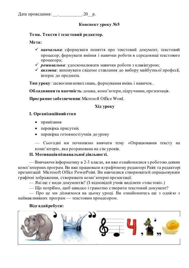 Дата проведення: __.__________.20__р. Конспект уроку №5 Тема. Тексти і текстовий редактор. Мета:  навчальна: сформувати п...