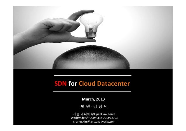2013	   OpenFlow	   Korea	   All	   Rights	   Reserved	    SDN	   for	   Cloud	   Datacenter	    March,	   2013	    넷 맨	  ...