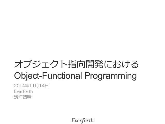オブジェクト指向開発における  Object-Functional Programming  2014年年11⽉月14⽇日  Everforth  浅海智晴