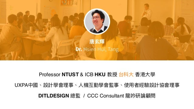 Professor NTUST & ICB HKU UXPA DITLDESIGN / CCC Consultant