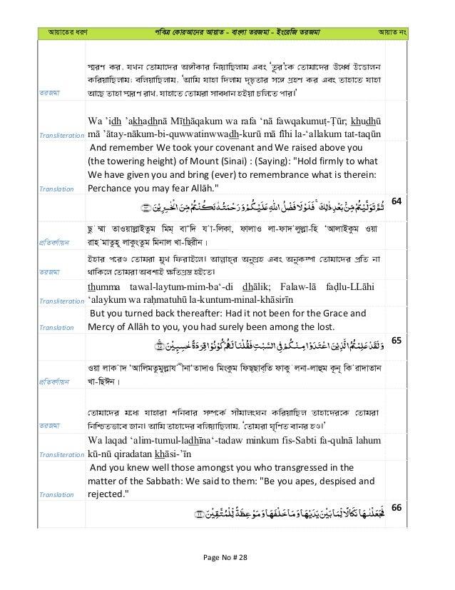 Al Quran Arabic To Bangla Translation Pdf