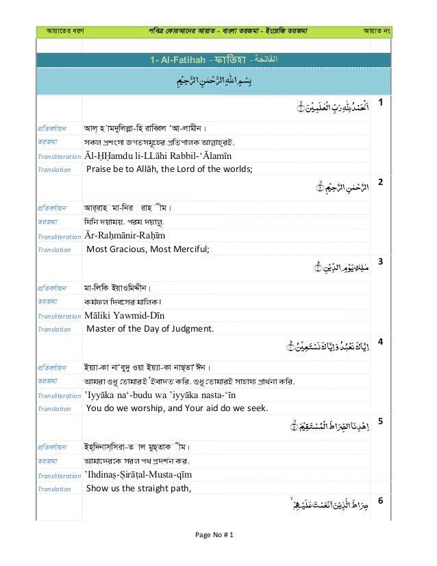 Holy Quran Bangla Pdf