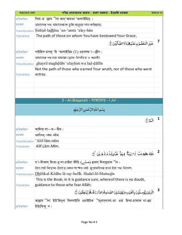 Complete Al Quran Arabic-Bangla-English (Quran gov bd)