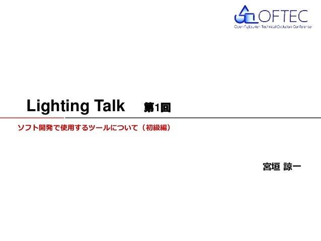 © 2016 FUJITSU TEN LTD. ソフト開発で使用するツールについて(初級編) Lighting Talk 第1回 宮垣 諒一