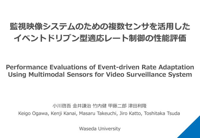 監視映像システムのための複数センサを活用した イベントドリブン型適応レート制御の性能評価 Performance Evaluations of Event-driven Rate Adaptation Using Multimodal Sens...