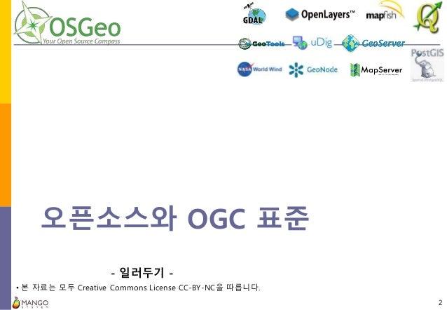 [제86회 Open Technet]OGC 표준 기반의 공간자료 분석과 시각화 기술 개발 Slide 2