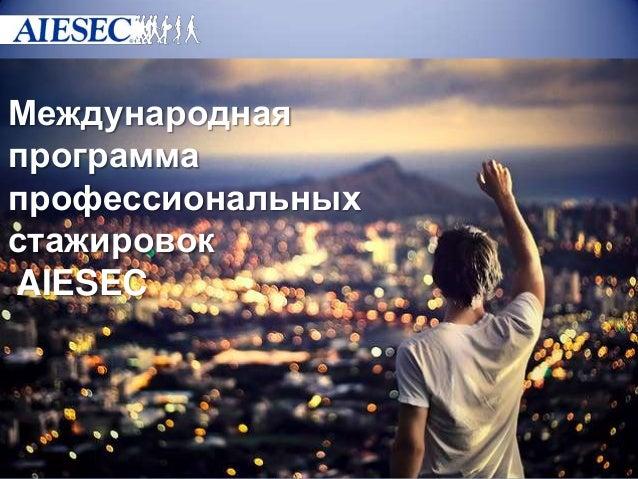 МеждународнаяпрограммапрофессиональныхстажировокAIESEC