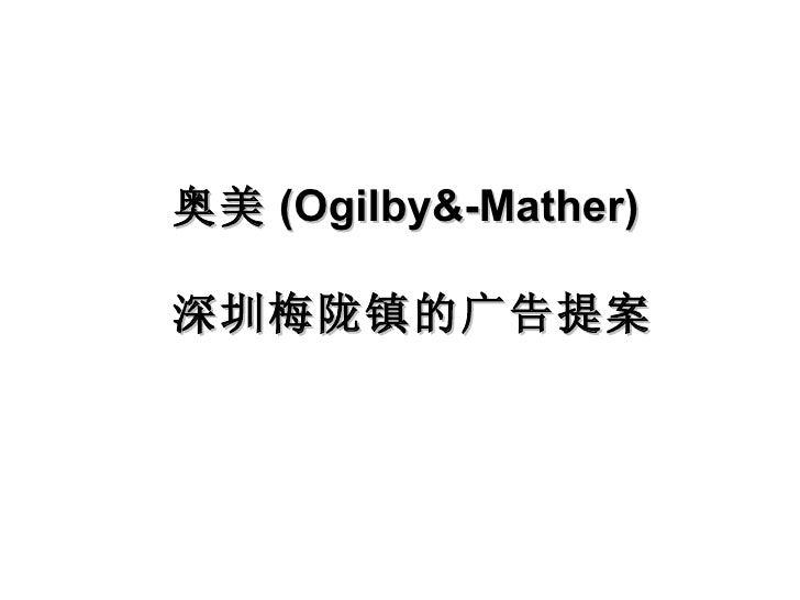 奥美 (Ogilby&-Mather) 深圳梅陇镇的广告提案