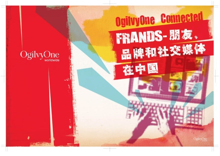 The OgilvyOne Connected Report (Chinese)