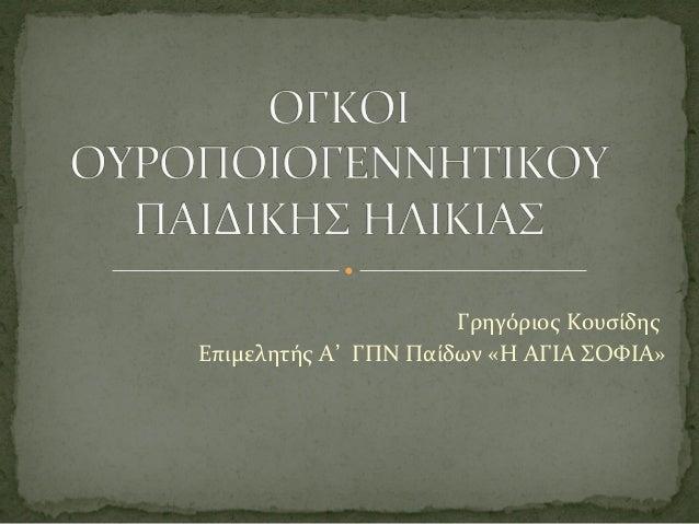 Γρηγόριος Κουσίδης Επιμελητής Α' ΓΠΝ Παίδων «Η ΑΓΙΑ ΣΟΦΙΑ»