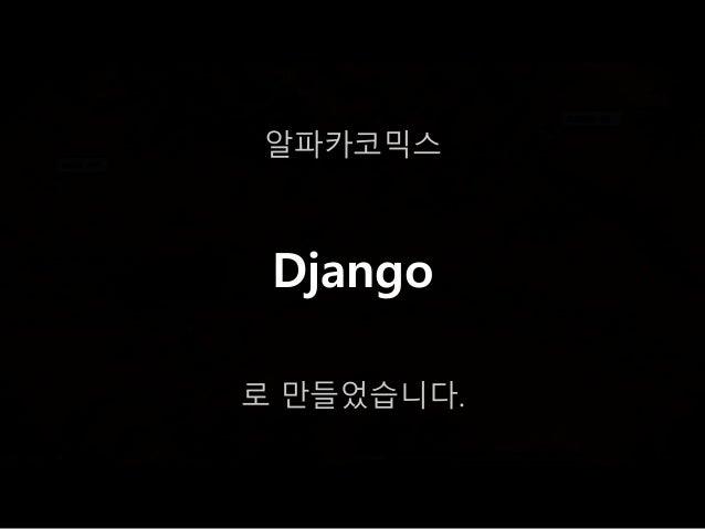 간단한 블로그를 만들며 Django 이해하기 Slide 3