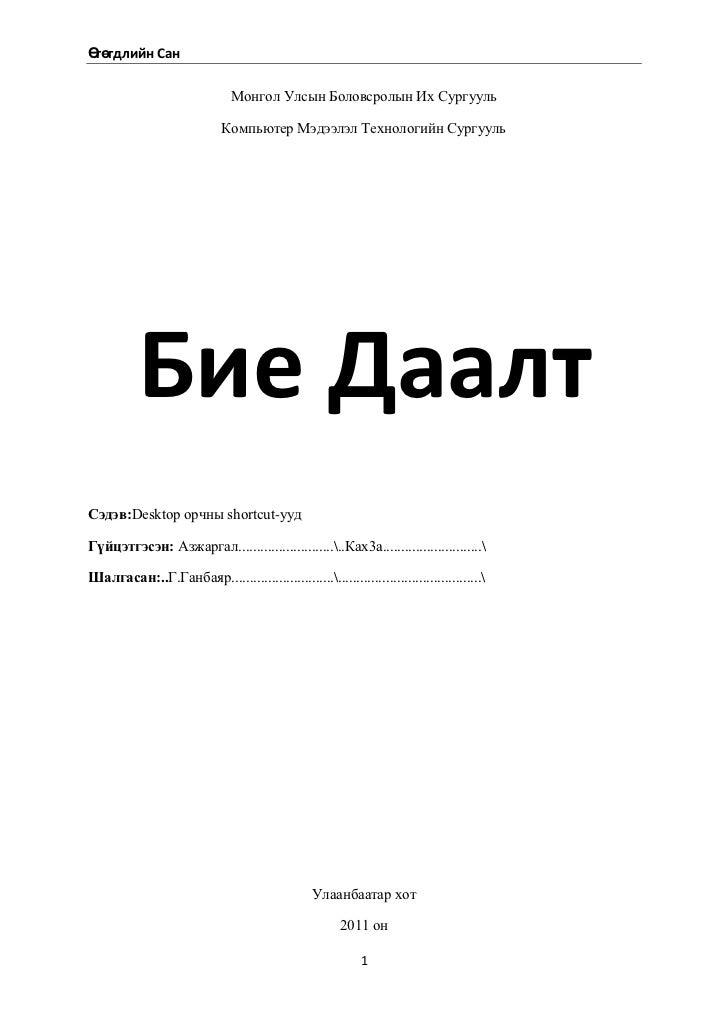 Өгөгдлийн Сан                               Монгол Улсын Боловсролын Их Сургууль                             Компьютер Мэд...