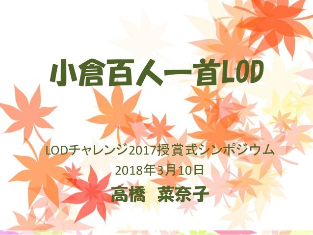小倉百人一首LOD LODチャレンジ2017授賞式シンポジウム 2018年3月10日 高橋 菜奈子