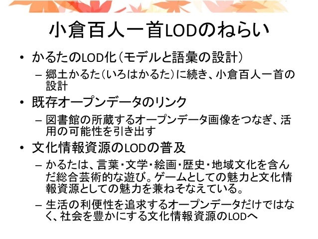 Ogura Hyakunin Isshu LOD_20180310 Slide 2