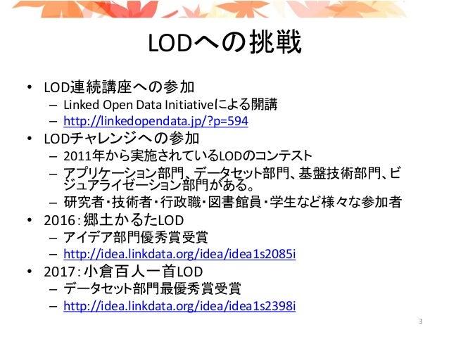 Ogura LOD at code4lib_20180901 Slide 3