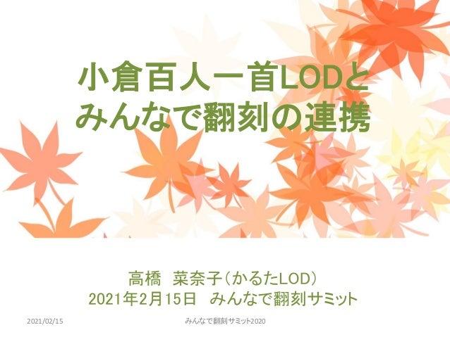 1 小倉百人一首LODと みんなで翻刻の連携 高橋 菜奈子(かるたLOD) 2021年2月15日 みんなで翻刻サミット 2021/02/15 みんなで翻刻サミット2020
