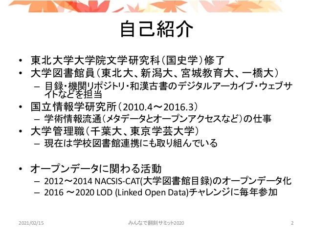 Data cooperation between Ogura Hyakunin Isshu LOD and Minna de Honkoku  Slide 2