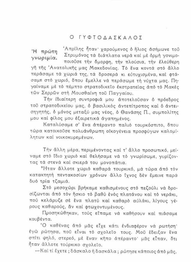 Ανδρέα Τραυλαντώνη, Ο Γυφτοδάσκαλος