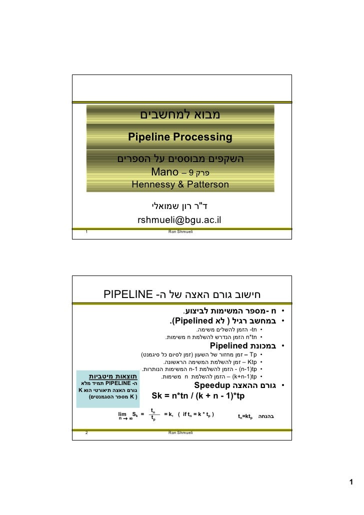 מבוא למחשבים                       Pipeline Processing                 השקפים מבוססים על הספרים                   ...