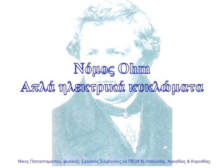 Νίκος Παπασταματίου, φυσικός, Σχολικός Σύμβουλος κλ ΠΕ04 Ν. Λακωνίας, Αρκαδίας & Κορινθίας [email_address]   http://nikosi...